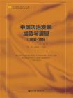 中国法治发展:成效与展望(2002~2016)