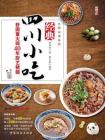 经典四川小吃:舒国重大师40年厨艺精髓