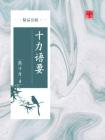 十力语要(精品公版)