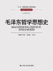 毛澤東哲學思想史