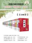 中国古典文学荟萃【全30册】