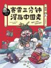 赛雷三分钟漫画中国史[精品]