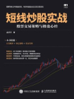 短線炒股實戰:股票交易策略與操盤心經