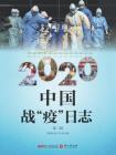 """2020中国战""""疫""""日志(第二辑)"""
