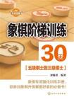 象棋阶梯训练3天(三级棋士到一级棋士)