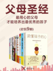 父母圣经:最用心的父母才能培养出最优秀的孩子(9册)