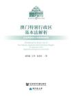 澳门特别行政区基本法解析:立法背景和立法原意的探究(澳门研究丛书)