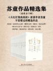 苏童作品精选集(套装共13册)