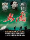 朝鲜战争全景纪实:血雨[精品]