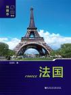 法国(第4版)(列国志(新版))