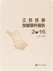 江苏苏商发展研究报告:2016