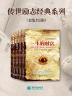 传世励志经典系列(套装共5册)