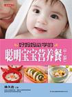 好妈妈必学的聪明宝宝营养餐:0~3岁