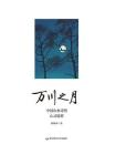 万川之月:中国山水诗的心灵境界