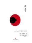 茶之书-(日)冈仓天心[精品]
