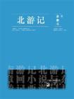 中國古代經典神魔小說:北游記