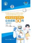 新型冠状病毒肺炎公众应知50问(藏汉双语)