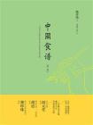 中国食谱(第二版)