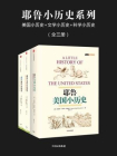 耶魯小歷史系列:美國小歷史+文學小歷史+科學小歷史(全三冊)[精品]