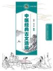 中医经典古文选读