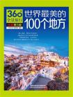 世界最美的100个地方