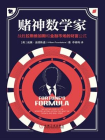 賭神數學家:戰勝拉斯維加斯和金融市場的財富公式