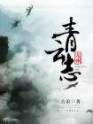 九州青云志