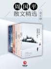 周國平散文精選(全六冊)