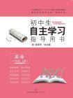 初中生自主学习指导用书:英语(七年级上册)