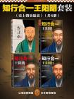 知行合一王阳明(共4册)