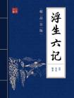浮生六记(精品公版)