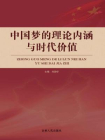 中国梦的理论内涵与时代价值