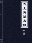 太上黄箓斋仪