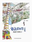 云上的日子:西藏手绘旅行(珍藏版)