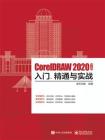 CorelDRAW 2020中文版入门、精通与实战