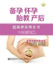 备孕、怀孕、胎教、产后超简单实用全书
