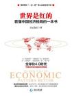 世界是紅的:看懂中國經濟格局的一本書[精品]