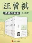 汪曾祺集(全十冊)