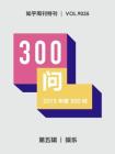 知乎周刊·2015年度300问(第五辑):娱乐
