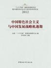 中国特色社会主义与中国发展战略机遇期