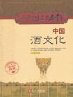 大中国上下五千年:中国酒文化[精品]