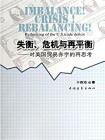 失衡,危機與再平衡:對美國貿易赤字的再思考[精品]