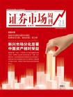 新兴市场分化显著 中国资产相对受益 证券市场红周刊2020年21期