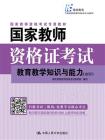 国家教师资格证考试:教育教学知识与能力(小学)
