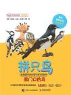 拼只鸟:超有趣的鸟类科普与积木拼搭书