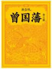 曾國藩:唐浩明欽定版(全三冊)