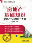 房地產基礎知識:房地產入門培訓一本通