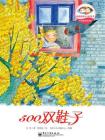 韦苇童诗童话馆——500双鞋子(全彩)