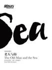 老人与海(全英文版)