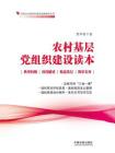 农村基层党组织建设读本